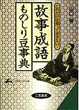 故事成語ものしり豆事典 (知的生きかた文庫)