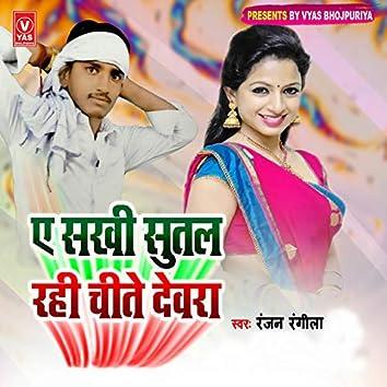 Ye Sakhi Sutal Rahi Chite Devra