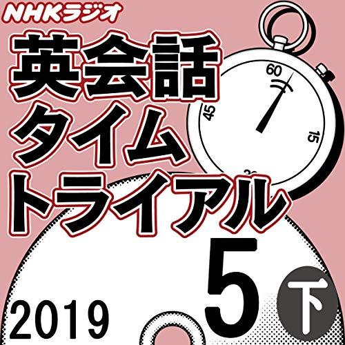 『NHK 英会話タイムトライアル 2019年5月号 下』のカバーアート