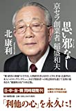 思い邪なし 京セラ創業者稲盛和夫