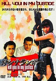 オンナランボー KILL YOU! IN MY JUSTICE [DVD]