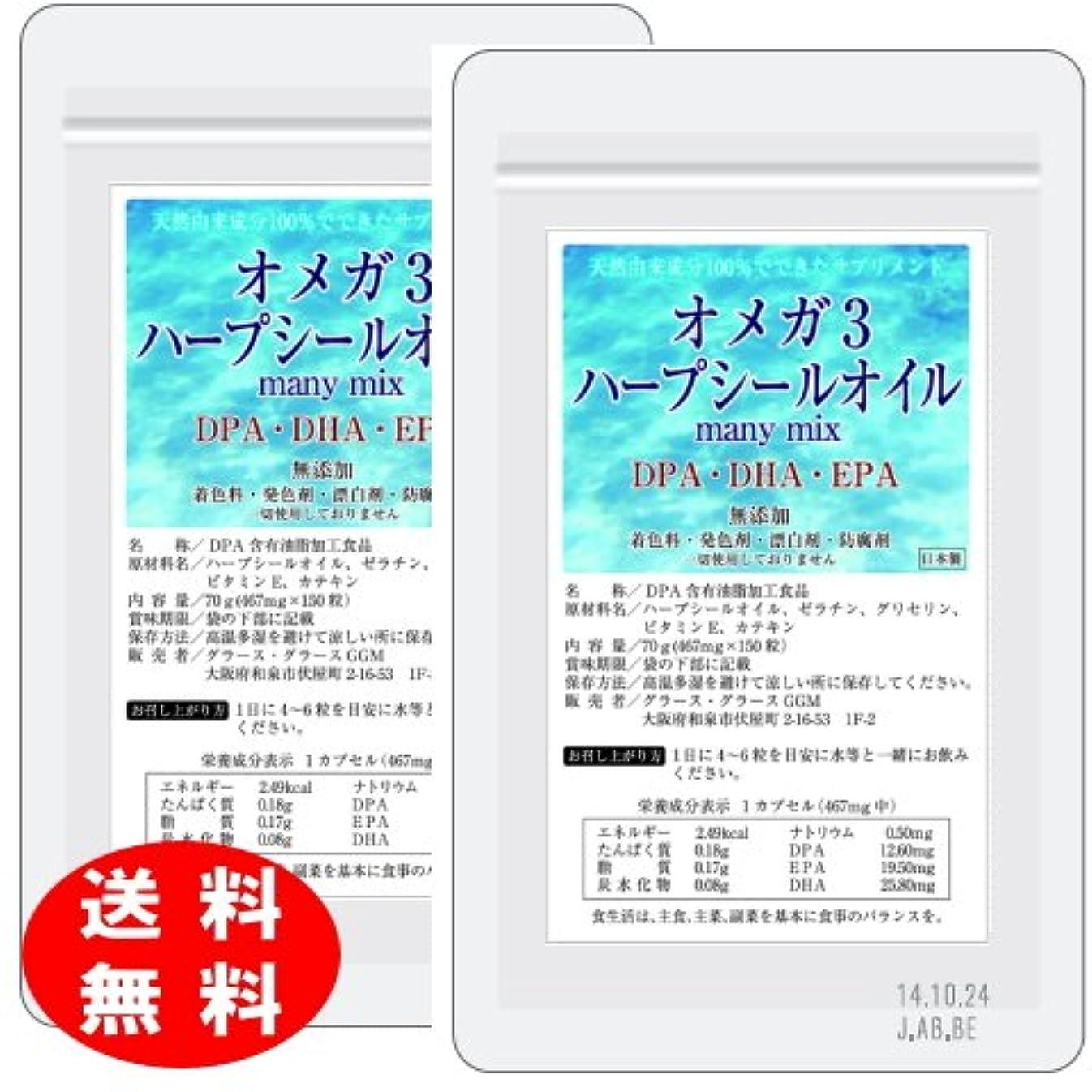 希少性頑丈砂オメガ3 ハープシールオイル(アザラシオイル) many mix 150粒 2袋セット