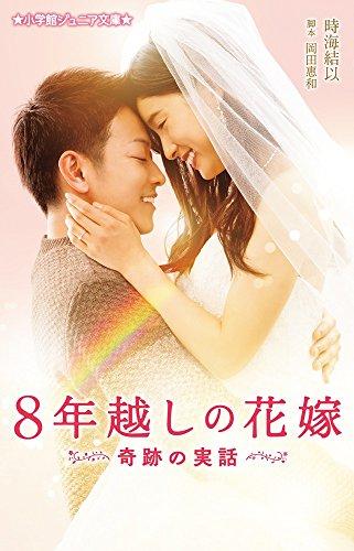 8年越しの花嫁 奇跡の実話 (小学館ジュニア文庫)