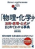 「物理・化学」の法則・原理・公式がまとめてわかる事典 - 涌井貞美