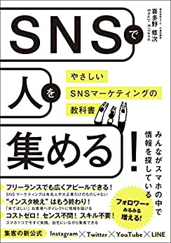 [喜多野 修次]のSNSで人を集める! やさしいSNSマーケティングの教科書