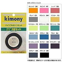 キモニー (kimony)ハイソフト EX グリップテープ 3本入り(KGT131)/グレイ(GY)
