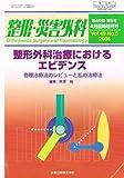 整形・災害外科 Vol.49 No.5 2006年 4月臨時増刊号  「整形外科治療におけるエビデンス 各種治療法のレビューと私の治療法」