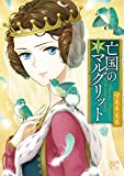 亡国のマルグリット 6 (6) (プリンセスコミックス)
