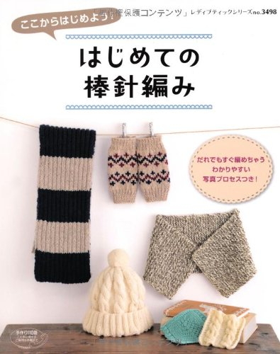 はじめての棒針編み (レディブティックシリーズno.3498)