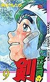 六三四の剣(9) (少年サンデーコミックス)