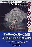 タイム・シップ〈下〉 (ハヤカワ文庫SF)