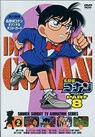 名探偵コナンPART8 Vol.2 [DVD]