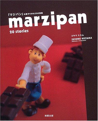 『マジパン』お菓子で作る20の物語―marzipan 20 stories