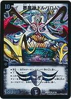 デュエルマスターズ DMX21 悪魔神ドルバロム/闇/SR 37/70