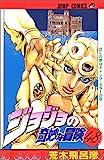 ジョジョの奇妙な冒険 48 (ジャンプコミックス)