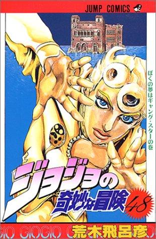 ジョジョの奇妙な冒険 48 (ジャンプコミックス)の詳細を見る
