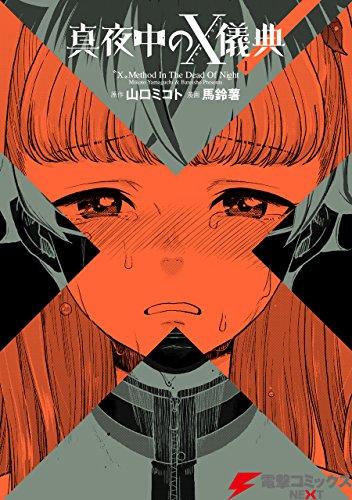 真夜中のX儀典1 (電撃コミックスNEXT)