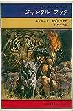 ジャングル・ブック (1974年) (学研世界名作シリーズ〈5〉)