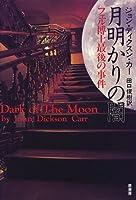 月明かりの闇―フェル博士最後の事件