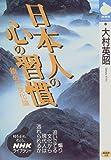 日本人の心の習慣―鎮めの文化論 (NHKライブラリー)