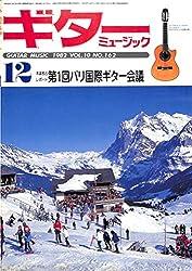 ギターミュージック 1982年12月号 第1回パリ国際ギター会議 ジョーン・バエス 森山良子