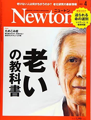 Newton(ニュートン) 2021年 4 月号 [雑誌]