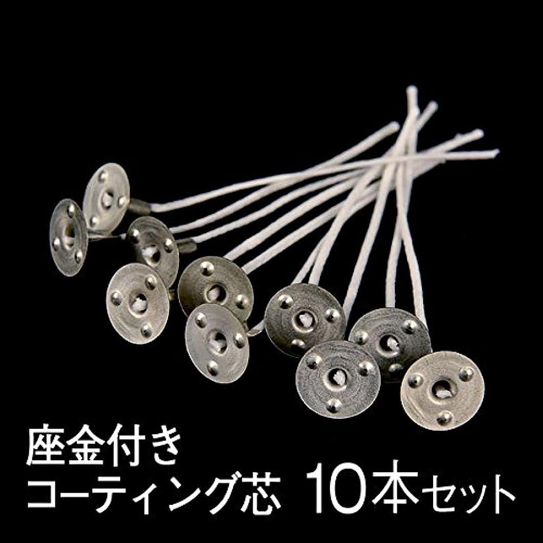 適応するありそうひまわり《10本セット》 キャンドル用 座金付きコーティング芯 キャンドル 座金 芯 材料 手作り キット ジェルキャンドル ジェルワックス ソイワックス パラフィン