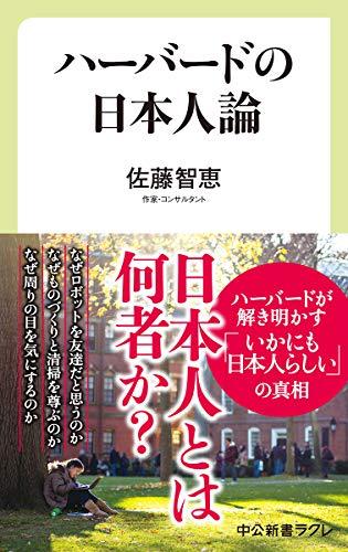 ハーバードの日本人論 (中公新書ラクレ 658)