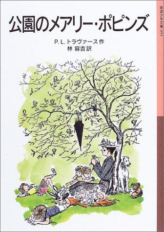 公園のメアリー・ポピンズ (岩波少年文庫)
