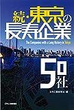 続・東京の長寿企業50社
