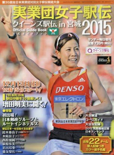 女子駅伝2015 2015年 12/12 号 [雑誌]: サンデー毎日 増刊