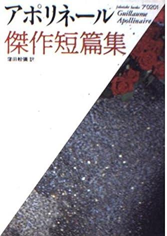 アポリネール傑作短篇集 (福武文庫―海外文学シリーズ)