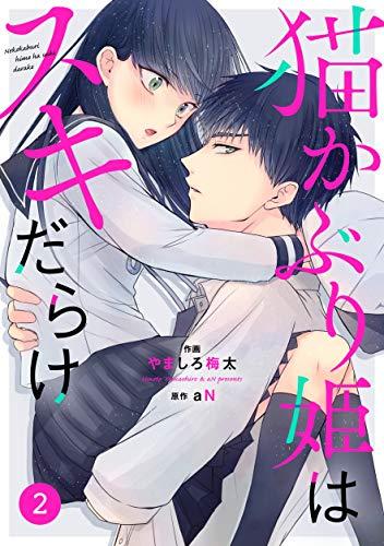 noicomi猫かぶり姫はスキだらけ(分冊版)2話