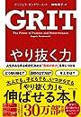 やり抜く力 GRIT グリット ――人生のあらゆる成功を決める「究極の能力」を身につける