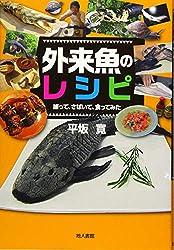 平坂寛氏の著書