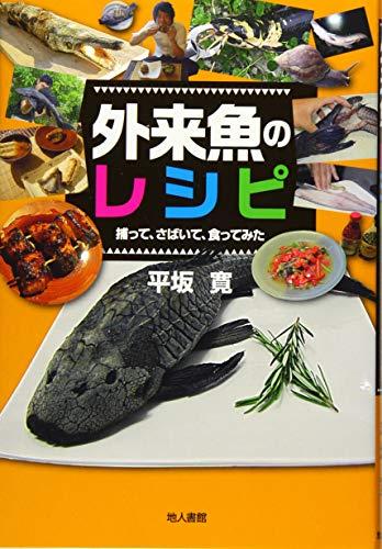 外来魚のレシピ: 捕って、さばいて、食ってみた