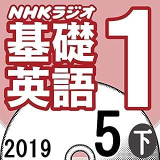 『NHK 基礎英語1 2019年5月号(下)』のカバーアート