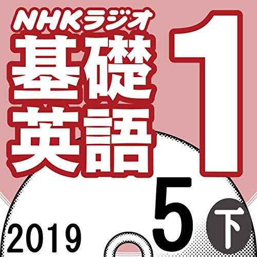 『NHK 基礎英語1 2019年5月号 下』のカバーアート