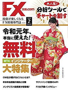 [Wa plus(ワプラス)]のFX攻略.com 2020年2月号 (2019-12-21) [雑誌]