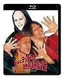 ビルとテッドの地獄旅行<HDニューマスター・スペシャルエディション>Blu-ray[PCXE-50905][Blu-ray/ブルーレイ]