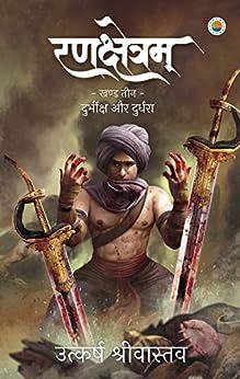 Rankshetram: Durbheeksha aur Durdhra (Hindi Edition) by [Utkarsh Srivastava]