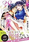 38℃のキス~真夏の午後、クーラーが壊れた部屋で…3 (Clair TL comics)