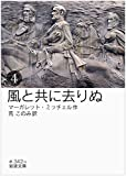 風と共に去りぬ(四) (岩波文庫)