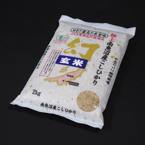 新潟県南魚沼産 笛木氏作 万田酵素米 JAS有機栽培米(無農薬) 玄米 コシヒカリ 2kg 令和2年度産