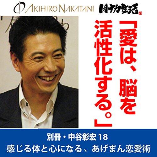 『別冊・中谷彰宏18「愛は、脳を活性化する。」――感じる体と心になるあげまん恋愛術』のカバーアート