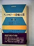 アンソロジー・恐怖と幻想〈第2巻〉 (1971年)