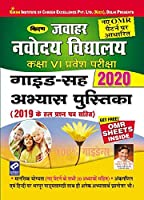 KIRAN?S JAWAHAR NAVODAYA VIDYALAYA SELECTION TEST CLASS VI EXAM 2020 GUIDE CUM PRACTICE WORK BOOK HINDI(2557) (Hindi)