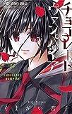 チョコレート・ヴァンパイア(14) (フラワーコミックス)