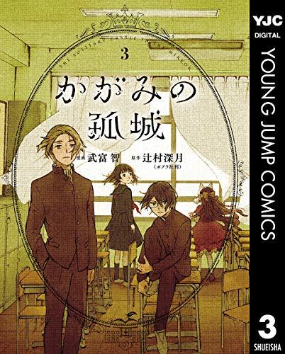 かがみの孤城 3 (ヤングジャンプコミックスDIGITAL)