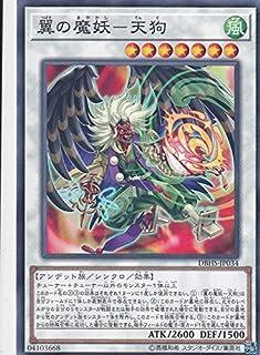 遊戯王 DBHS-JP034 翼の魔妖-天狗 (日本語版 ノーマル) デッキビルドパック ヒドゥン・サモナーズ